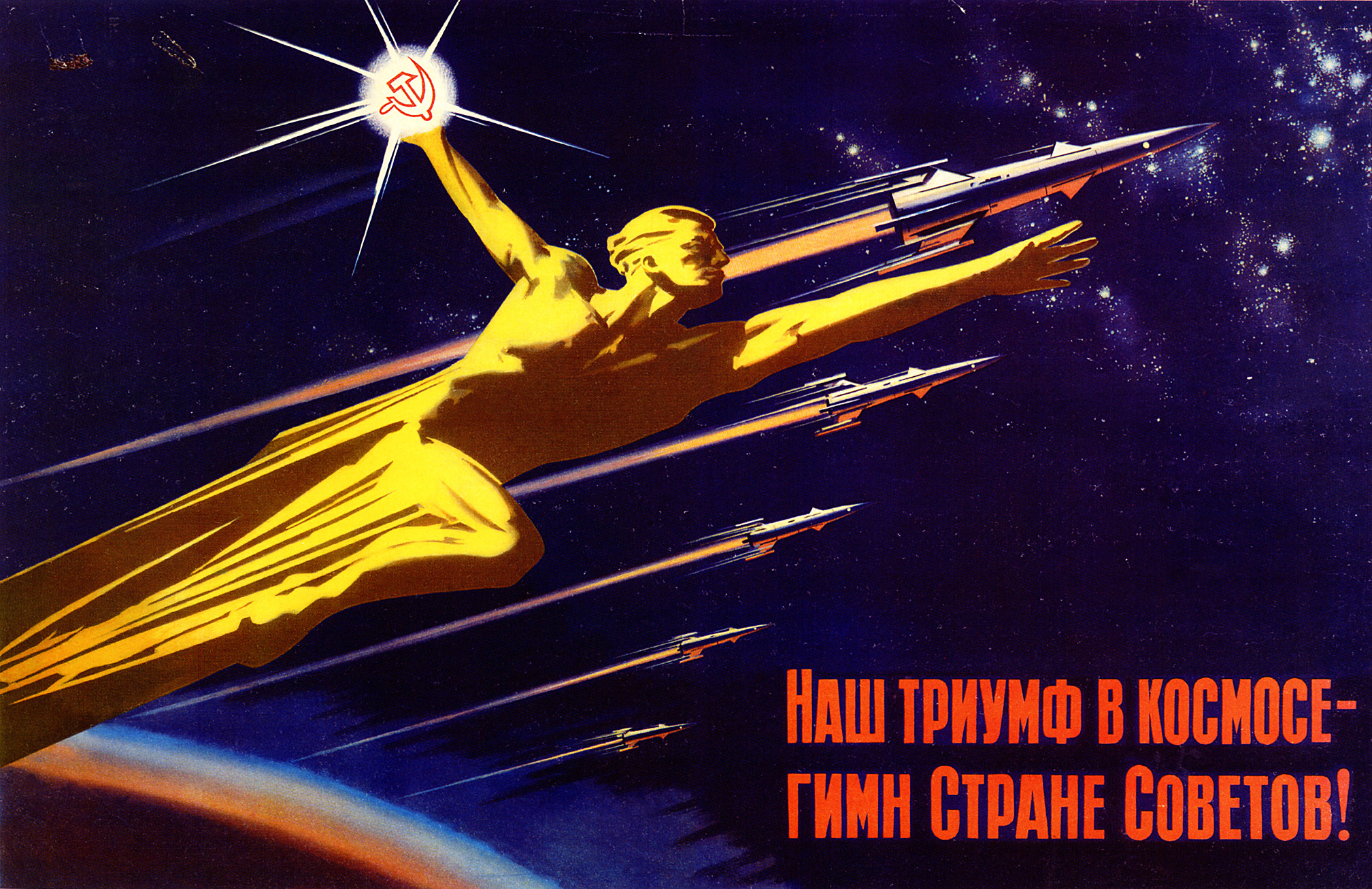Soviet Space Propaganda Poster, 1950's